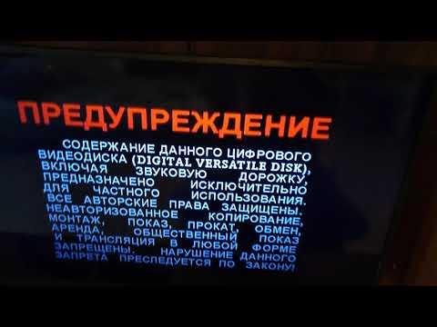 Лизард предупреждение dvd