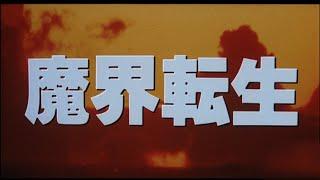 「魔界転生」の予告篇を作ってみました。 https://twitter.com/yokoku_m...