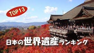 日本の世界遺産・文化遺産ランキングTOP13