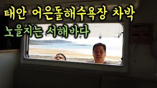 (캠길TV) 태안 어은돌해수욕장 차박 / 노을이 지는 …