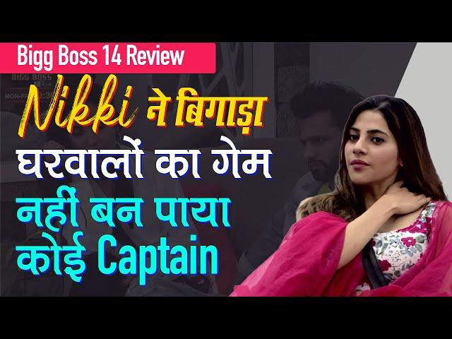 Bigg Boss 14 Review: Nikki Tamboli Spoiled Rahul, Jasmin & Rubina's Game, No Captain This Week