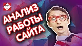 видео Анализ работы сайта | Блог Дмитрия Байдука