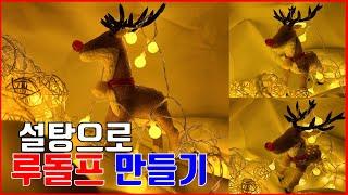 설탕으로 크리스마스 산타의 루돌프 만들기[설탕공예](M…
