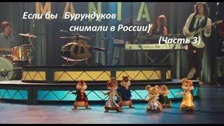 Если бы бурундуков снимали в России (Часть 3)