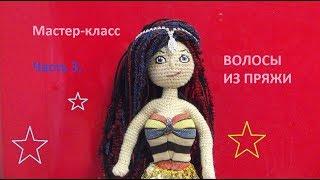 Волосы для куклы из ниток. Часть 3 МК  вязаные куклы крючком со схемами. Doll crochet.