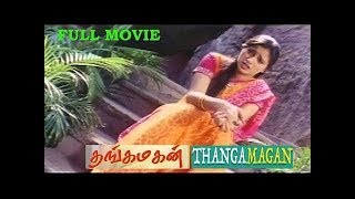 Thanga Magan  Tamil Full Movie  தங்க மகன் Full Length HD Tamil Movie  Naresh, Seenuvasa Reddy,
