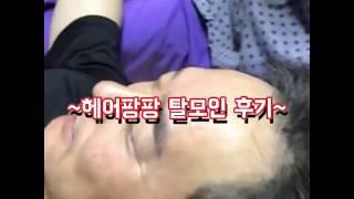 마몽드 헤어팡팡 탈모인 후기 (4차원 아빠)