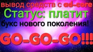 AD-CORE САМЫЙ ЛЕГКИЙ И ПРОСТОЙ ЗАРАБОТОК ДЕНЕГ БЕЗ ВЛОЖЕНИЙ.