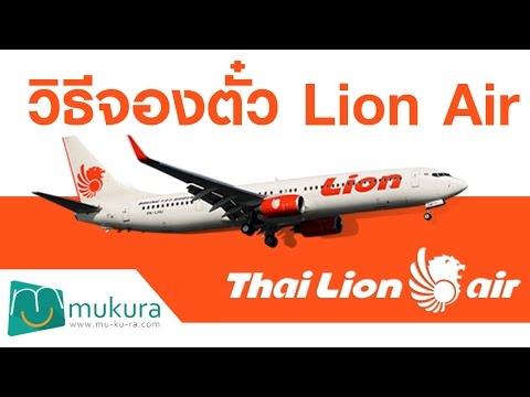 วิธีการจองตั๋วเครื่องบิน ไทยไลอ้อนแอร์ (Thai Lion Air)