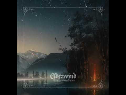Elderwind - Чем холоднее ночь (INSTRUMENTAL VERSION) (Full Album)