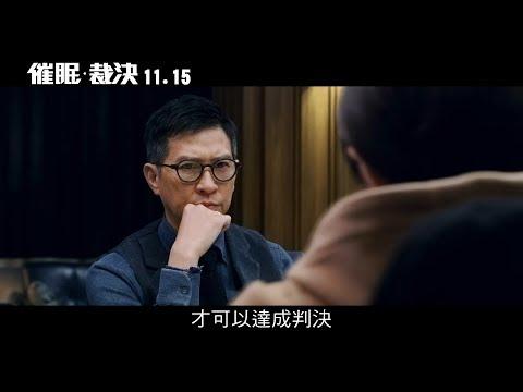 香港映画『催眠·裁决』Guilt by Design
