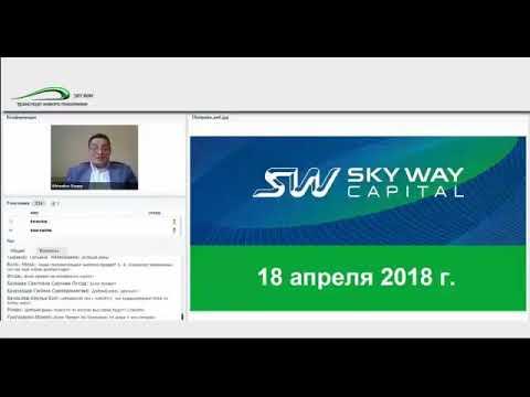 18 04 2018 г  О блокчейн-платформе SkyWay,  Экофесте и Иннотрансе 2018. С. Сибиряков, А. Суходоев.