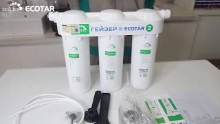 Hướng dẫn lắp đặt máy lọc nước Geyser Ecotar 2