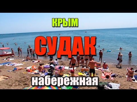 Крым Судак Набережная.Толпы