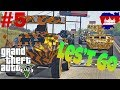 GTA 5 Online(Khmer)/ Kalok Part #5