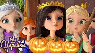 Царевны 🎃 Празднуем Хэллоуин 👻 Сборник мультиков для детей