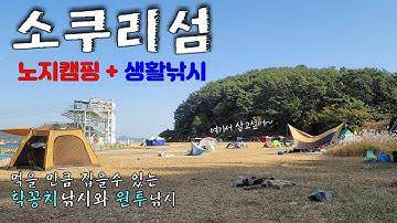 전노캠#22 진해 소쿠리섬 노지캠핑과 생활낚시