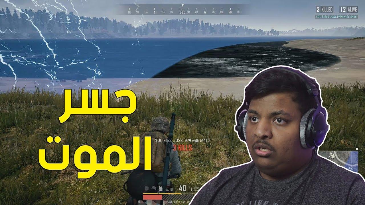 ببجي : جسر الموت ! | PUBG