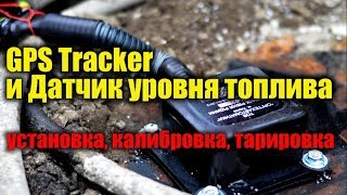 Установка GPS трекера и Датчика топлива: Тарировка, Калибровка