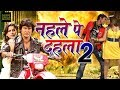 FULL MOVIE - नहले पे दहला 2 | ANARA GUPTA, SOMLAL YADAV | 2018 Superhit Bhojpuri Film New