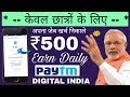 Earn Rs 500-/PAYTM Cash Daily With This App. Only for students new plan.
