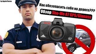 Как обезопасить себя на дороге? Обзор Sho-Me A7 GPS/Glonass