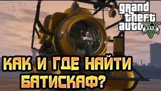 GTA 5 - Как и где найти ПОДВОДНУЮ ЛОДКУ? (Батискаф) [ГАЙД]
