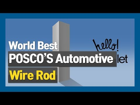 POSCO World Best Automotive Wire Rod