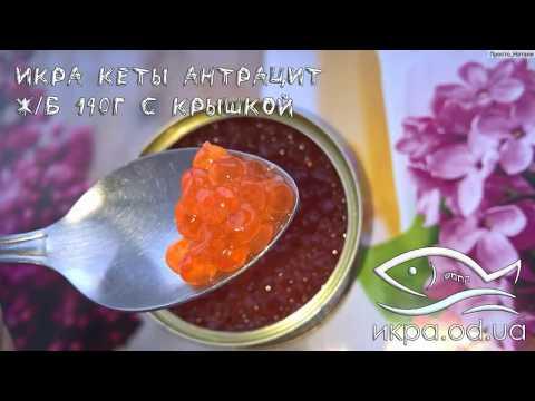 Икра кеты Антрацит в ж/б 140г видео обзор качественного и вкусного продукта по доступной цене
