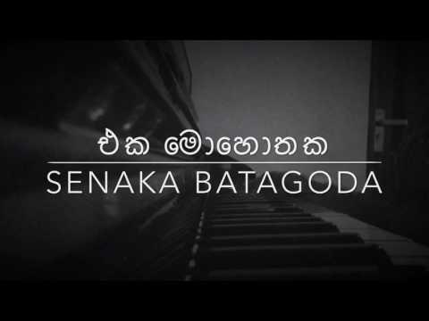 එක මොහොතක - Senaka Batagoda