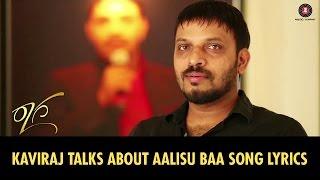 Kaviraj Talks About Aalisu Baa Song Lyrics | Raaga