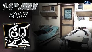 3 Doston Ka Hadsa | Kahan Tum Chale Gae | SAMAA TV | 14 July 2017