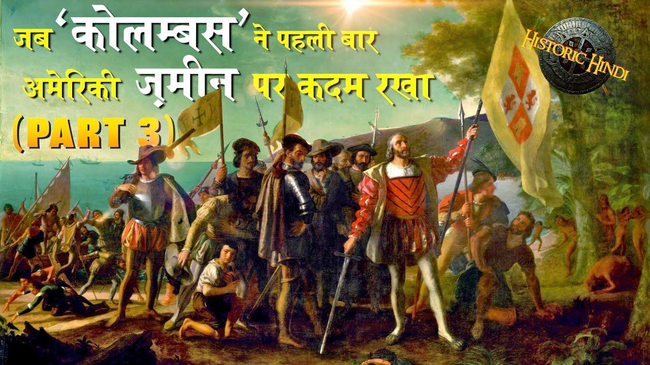 जब कोलम्बस ने पहली बार अमेरिकी ज़मीन पर कदम रखा | | PART 3 | Christopher Columbus History in Hindi