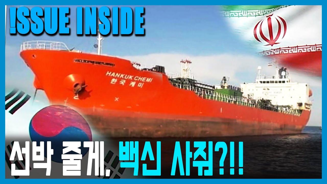 이란의 한국선박 나포, 그 의도는? (KBS_199회_2021.01.09.방송)