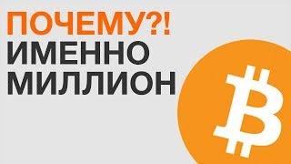Почему Bitcoin должен стоить ИМЕННО 1 МИЛЛИОН долларов!