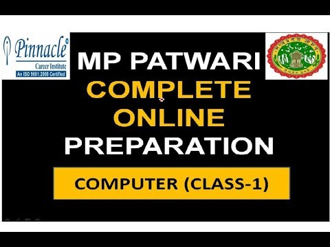 MP PATWARI 2017 COMPLETE ONLINE PREPARATION|COMPUTER ONLINE CLASS