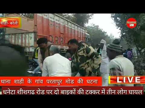 Bareilly News-धनेटा शीशगढ रोड पर दो बाइकों की टक्कर में तीन लोग घायल।