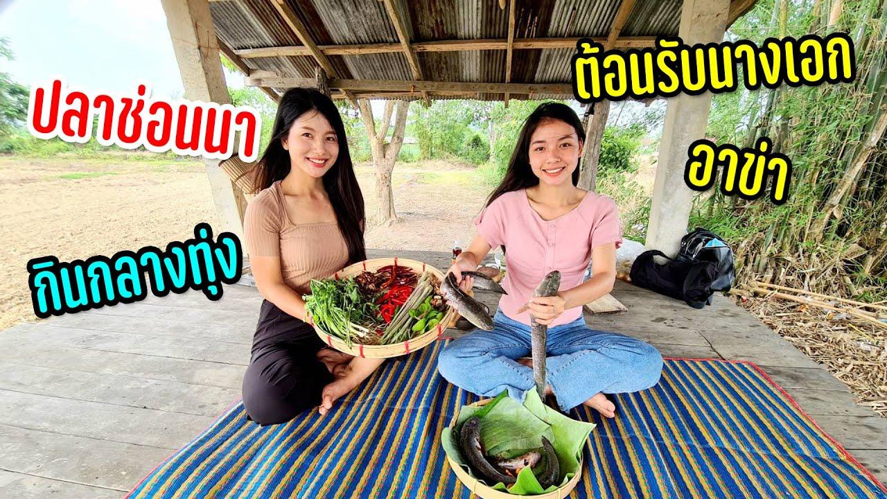 เจออีกครั้งสาวอาข่าขุนสรวยคนเก่งทำเมนูต้มโคล้งปลาช่อนสูตรเด็ดกลางทุ่งวิวงามก่อนลุยต่อ #วิถีฤดูฝน28