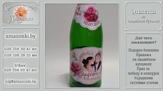 Этикетки на свадебные бутылки
