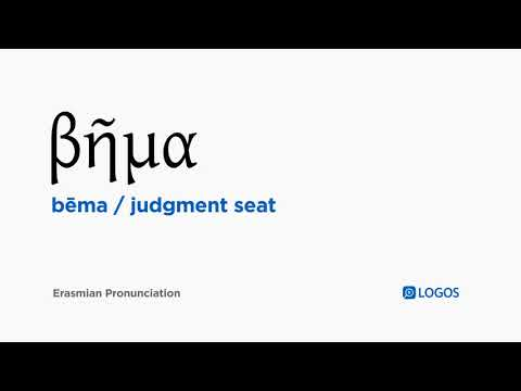 How to pronounce Bēma in Biblical Greek - (βῆμα / judgment seat)