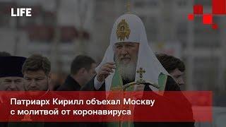 Патриарх Кирилл объехал Москву с молитвой от коронавируса