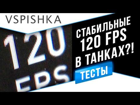 Стабильные (?) 120 FPS в Обновлении 9.15 [World of Tanks]