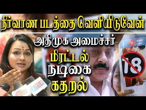 actress shanthini police complaint against admk minister dr manikandan