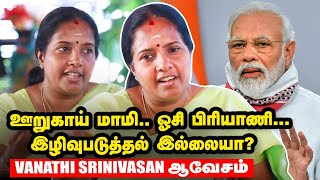 Vanathi Srinivasan Exclusive Interview BJP