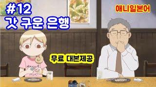 [일본어 공부 애니] 완결★애니메이션 와카코와 술 12…