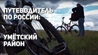 видео: Путеводитель по России: Умётский район