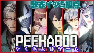 【Peekaboo】かくれんぼ王に私はなる【#歌衣イツミ】