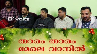 Malayalam Christmas song (Thaaram Thaaram ) Song #16
