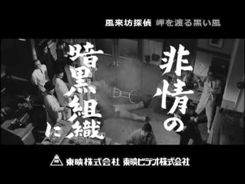 風来坊探偵 岬を渡る黒い風 DVD...