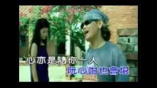 愛你是唯一的夢 ~ 沈文程&蔡惠羽